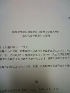 100326_0117~01.jpg